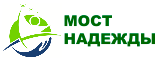 Реабилитационный центр «Мост Надежды».
